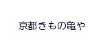 京都きもの亀や