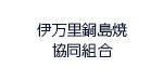 伊万里鍋島焼協同組合